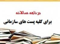 برنامه سالانه مدارس قرآنی بر اساس طرح تدبیر سالتحصیلی جدید آخرین ویرایش دقیقترین و کاملترین نمونه