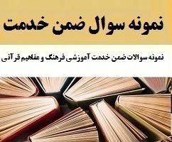 نمونه سوالات ضمن خدمت آموزشی فرهنگ و مفاهیم قرآنی (تربیت قرآنی و راهكارهای آن) | بانک فایل پژوهشی معلمان
