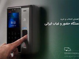 راهنمای انتخاب و خرید دستگاه حضور و غیاب ایرانی