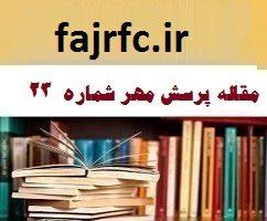 مقاله پرسش مهر ۹۸-۹۷ رئیس جمهور تحقیق آماده و کامل با فرمت ورد و قابل ویرایش