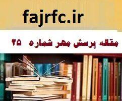 جواب پرسش مهر ۹۷-۱۳۹۸ رئیس جمهور مقاله و تحقیق آماده و کامل با فرمت ورد و قابل ویرایش