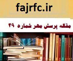 پاسخ پرسش مهر ۹۷-۱۳۹۸ رئیس جمهور مقاله و تحقیق آماده و کامل با فرمت ورد و قابل ویرایش