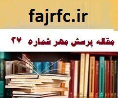 پرسش مهر ۹۷-۱۳۹۸ رئیس جمهور مقاله و تحقیق آماده و کامل با فرمت ورد و قابل ویرایش