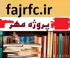 پروژه مهر ۱۳۹۷-۹۸ مقطع ابتدایی, متوسطه اول و دوم در باشگاه فرهنگی معلمان