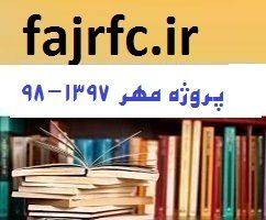پروژه مهر ۹۸-۱۳۹۷ ابتدایی, راهنمایی, دبیرستان به همراه برنامه سالانه و تقویم اجرایی