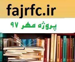پروژه مهر ۹۷ سالتحصیلی ۹۸-۱۳۹۷ به همراه برنامه سالانه و تقویم اجرایی