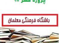 پروژه مهر ۹۹-۱۳۹۸