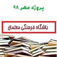 پروژه مهر ابتدایی ۹۸ : پروژه مهر دبستان سال تحصیلی ۹۸-۹۹
