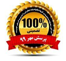 پرسش مهر ۹۹ رئیس جمهور پرسش مهر ۹۹-۱۴۰۰ بیست و یکم
