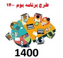 نمونه اقدامات برنامه ویژه ی مدرسه نمونه طرح برنامه ویژه مدرسه ۱۴۰۰-۴۰۱ جدید