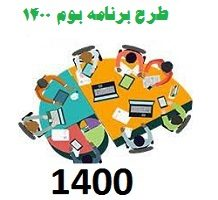 نمونه برنامه ویژه ی مدرسه بصورت ورد نمونه طرح برنامه ویژه مدرسه ۱۴۰۰-۴۰۱ جدید